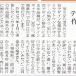 z_旭川工芸デザイン協会2016-06-21ライナー