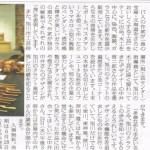 z_2015旭川工芸デザイン協会ライナー記事