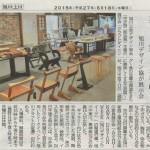 z_2015旭川工芸デザイン協会-道新記事